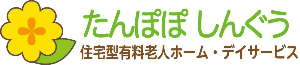 福岡県新宮の住宅型有料老人ホーム たんぽぽしんぐう公式サイト